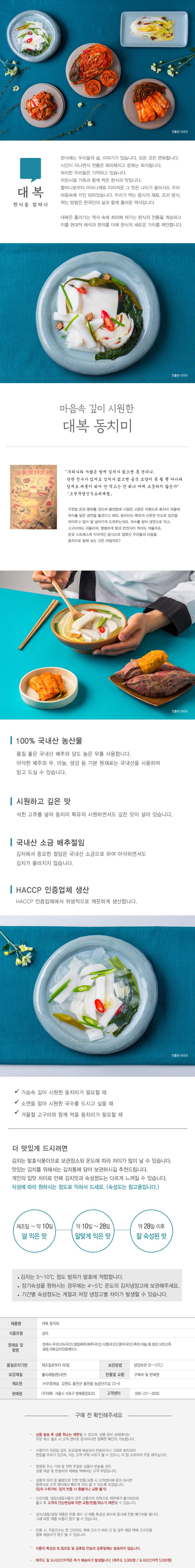 kimchi(d).jpg